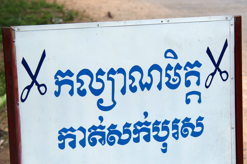 Neulich beim Friseur im Preah Dak Village, nahe Siem Reap