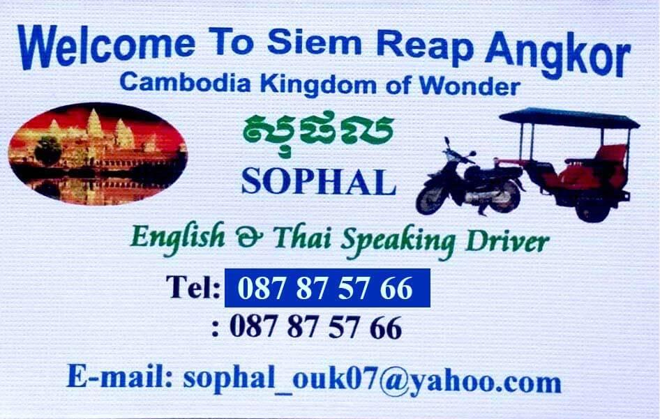 Tuk Tuk Fahrer Sophal in Siem Reap - Visitenkarte