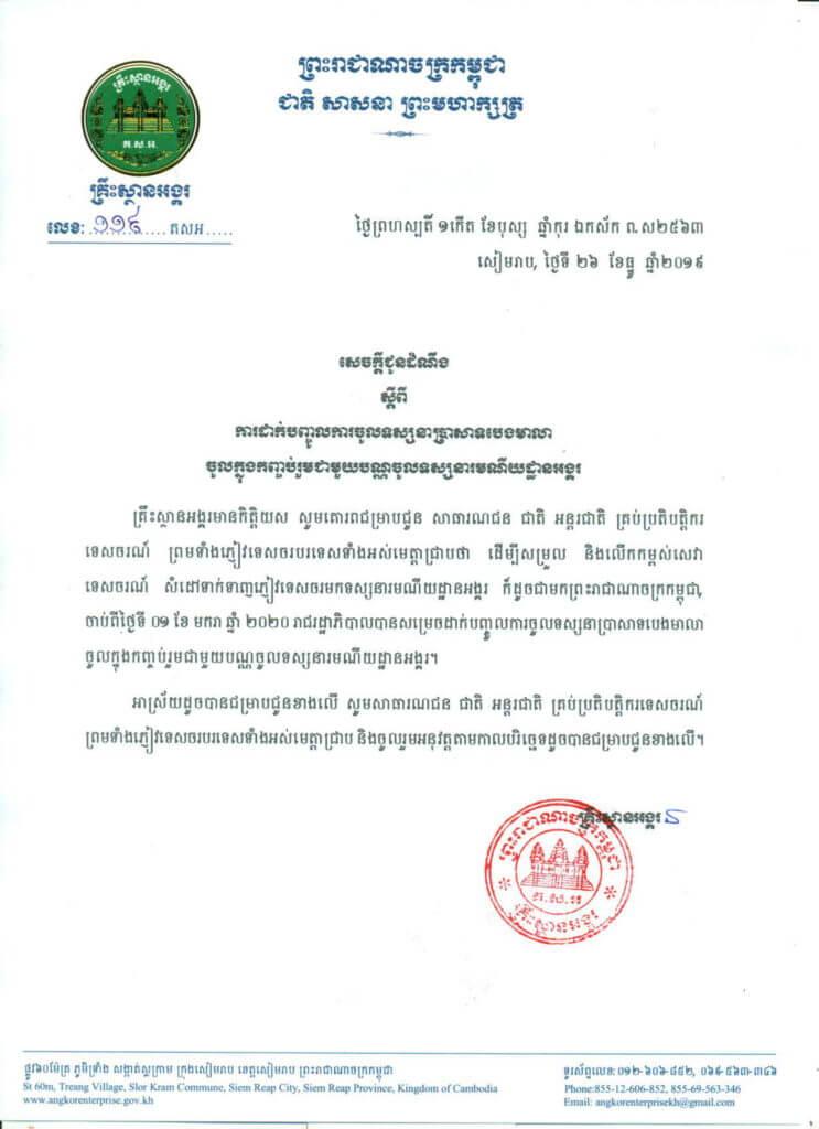 Ankündigung, dass es das Ticket für 5 USD nicht mehr gibt für den Beng Mealea Tempel