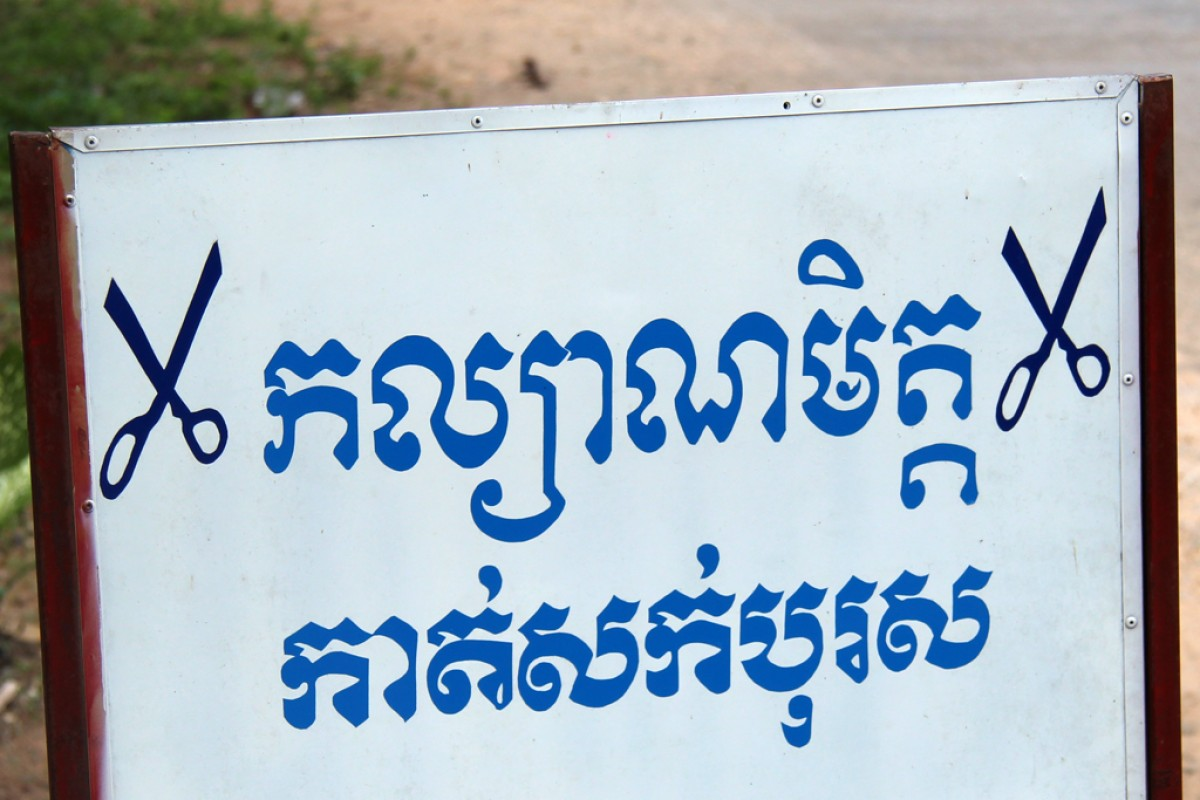I recently visited a hairdresser in Preah Dak Village, near Siem Reap