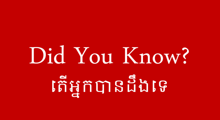 Did You Know - Cambodia